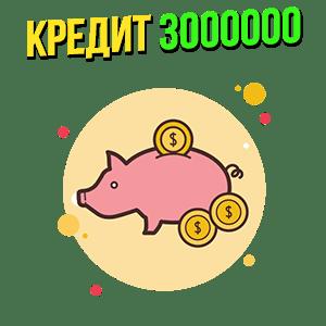 Взять кредит 3000000 рублей
