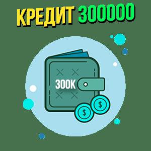 Кредит 300 000 рублей