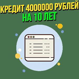 Кредит 4 000 000 рублей