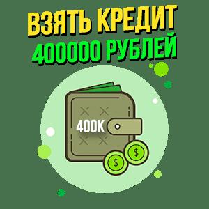 Кредит 400 000 рублей