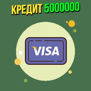 Кредит 5 000 000 рублей