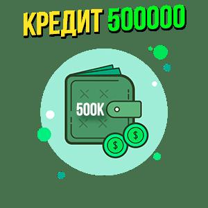 Кредит 500 000 рублей
