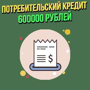 Кредиты 600000 рублей