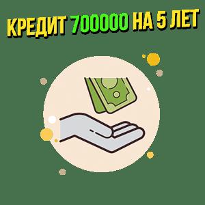 Кредит 700000 рублей