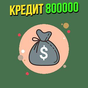 Кредит наличными 800000 рублей