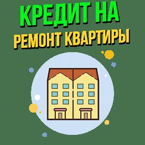 Кредит на ремонт или реконструкцию жилья