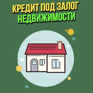 Взять кредит под залог имущества