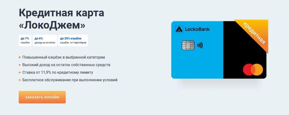 Заказать кредитную карту «ЛокоДжем» онлайн
