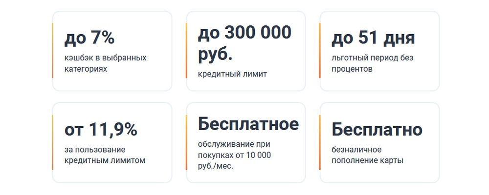 Преимущества кредитной карты «ЛокоДжем»
