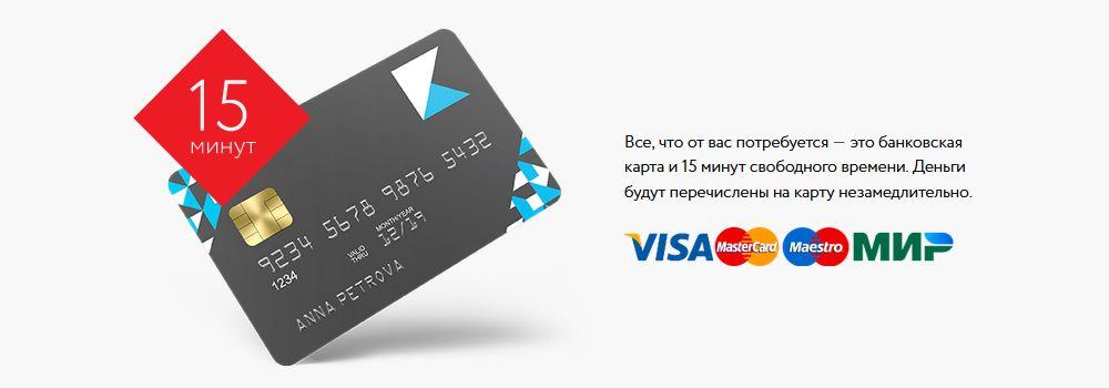 Получить деньги в долг на карту в МФО Займы.рф