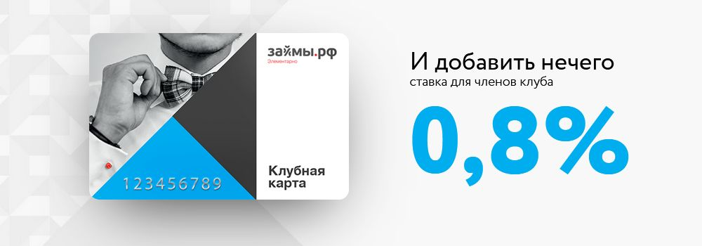 Клубная карта Займы.рф по программе лояльности
