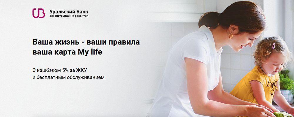 Оформить онлайн заявку на карту «My Life» от УБРиР