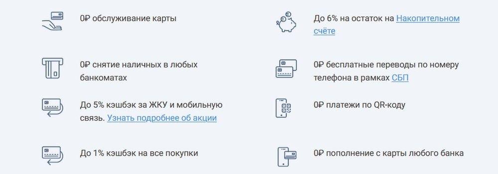 Преимущества деьетовой карты «My Life» УБРиР