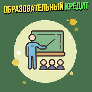 Образовательный кредит для студентов