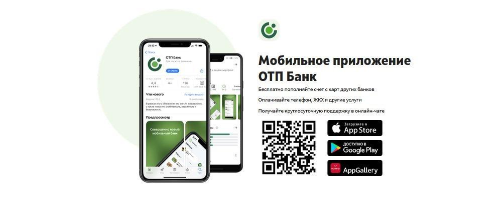 Удобное использование дебетовх карт ОТП Банка