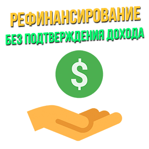 Рефинансирование без подтверждения дохода