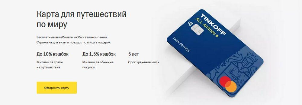 Заказать дебетовую карту с милями Тинькофф ALL Airlines
