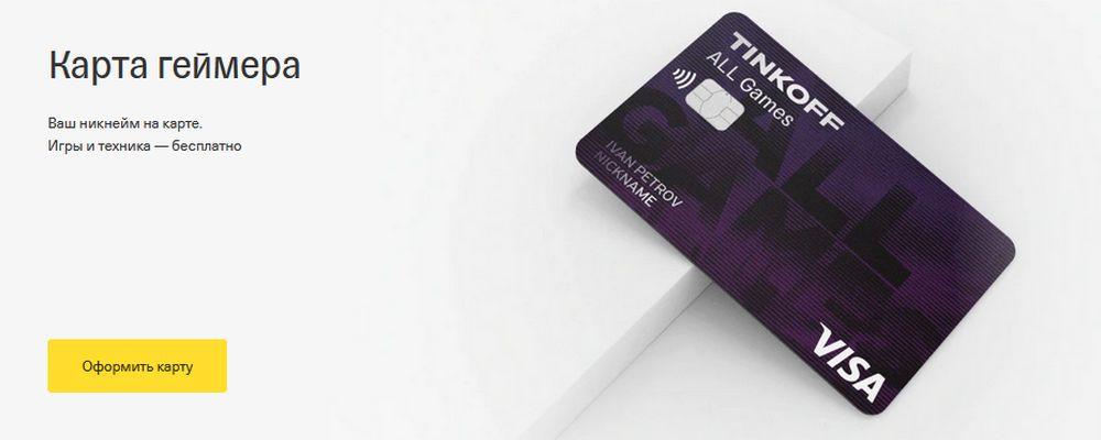 Заказть кредитную карту геймера ALL Games от Тинькофф