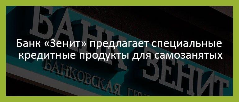 Банк «Зенит» предлагает специальные кредитные продукты для самозанятых