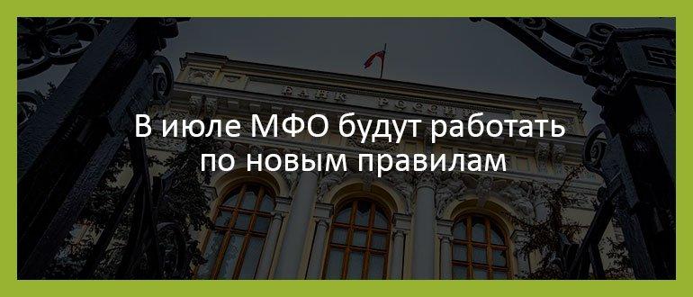В июле МФО будут работать по новым правилам