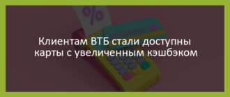 Клиентам ВТБ стали доступны карты с увеличенным кэшбэком