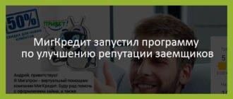 МигКредит запустил программу по улучшению репутации заемщиков