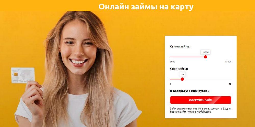 Выручайка.рф: получить онлайн займ на карту