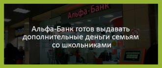 Альфа-Банк готов выдавать дополнительные деньги семьям со школьниками