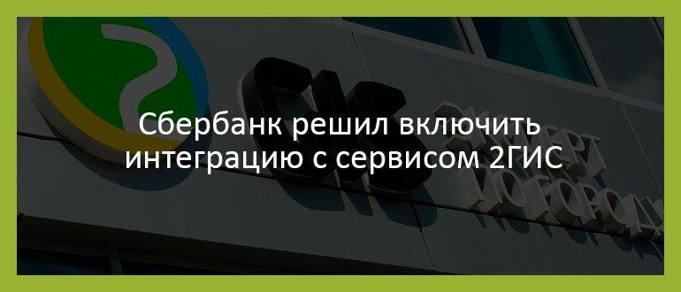 Сбербанк решил включить интеграцию с сервисом 2ГИС