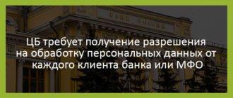 Центробанк требует получение разрешения на обработку персональных данных от каждого клиента банка или МФО