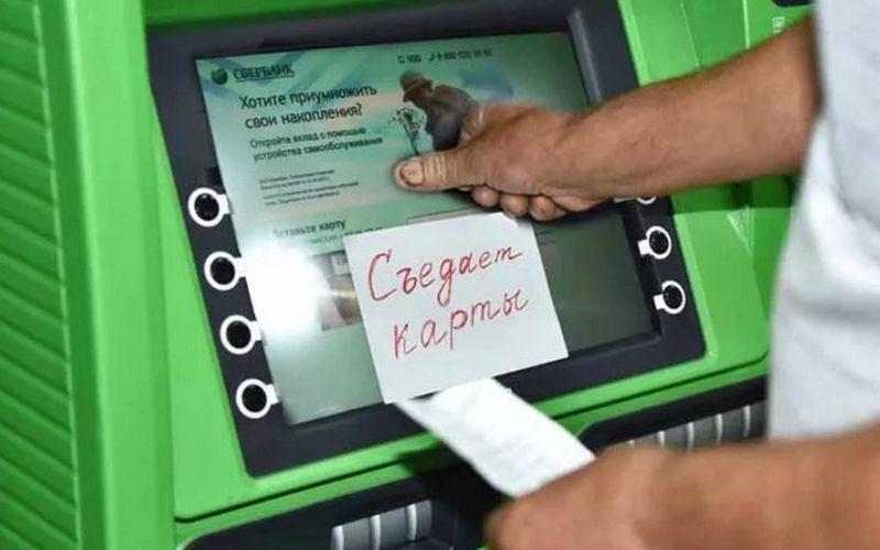 Причины захвата карт банкоматом