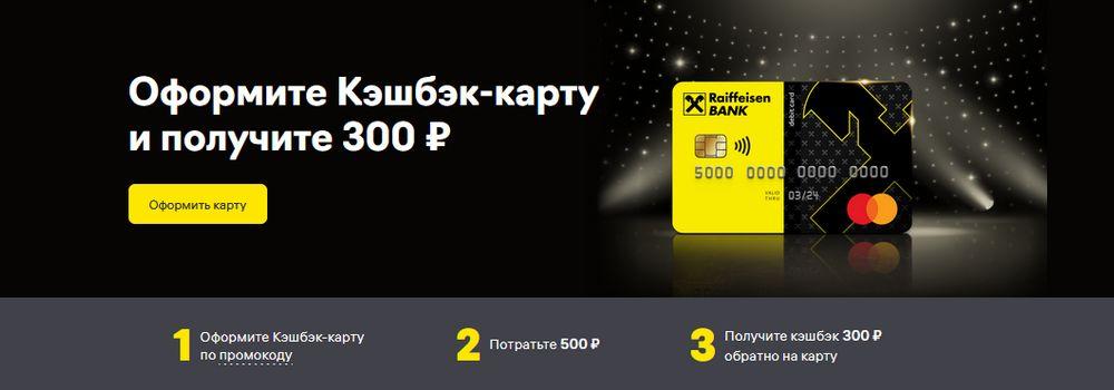 Оформит онлай дебетовую карту Кэшбэк VIP Райффайзен Банка