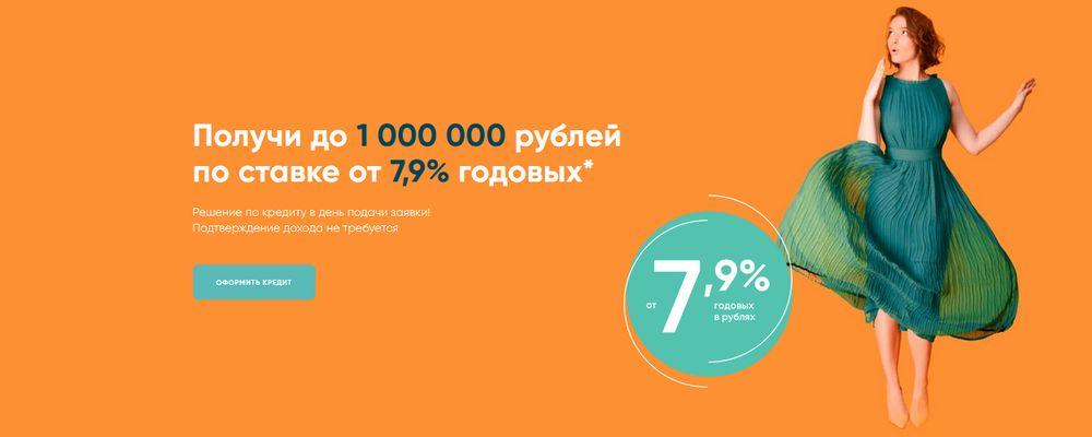 Оформить потребительский кредит от Экспобанка онлайн