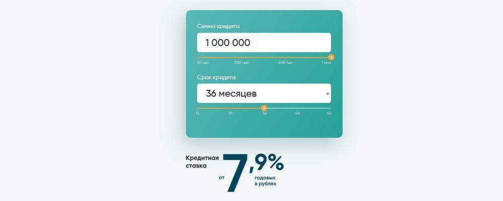 Рассчитать потребительский кредит от Экспобанка