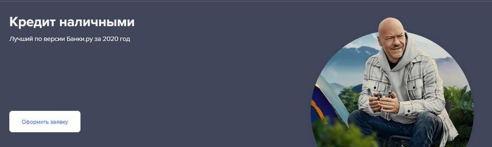 Подать заявку на кредит наличными от Газпромбанка