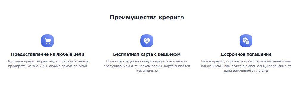 Основные преимуществакредитов наличными Газпромбанка