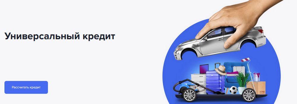 Оформить универсальный кредит от Газпромбанка с доставкой