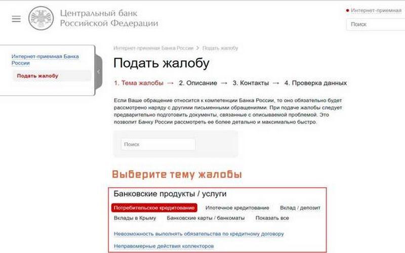 Подать жалобу на банк в ЦБ РФ