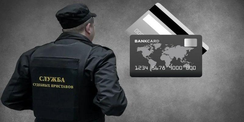 Розыск и арест банковских карт дожников банков