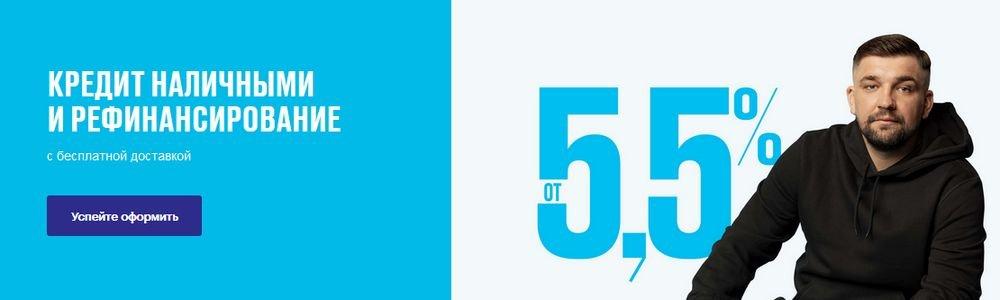 Оформить онлайн кредит наличными и рефинансирования от банка Открытие