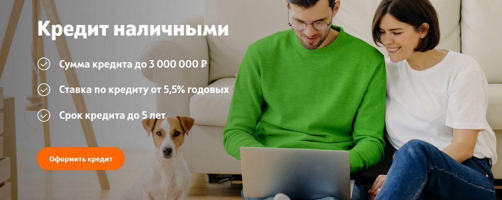 Взять потребительский кредит от ОТП Банка онлайн