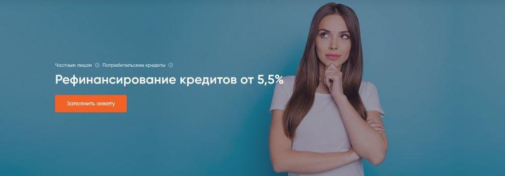 Получить рефинансирование до 5 кредитов в Промсвязьбанке