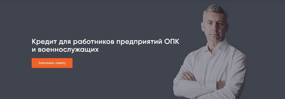 Оформить кредит для работников ОПК и госслужащих в Промсвязьбанке онлайн