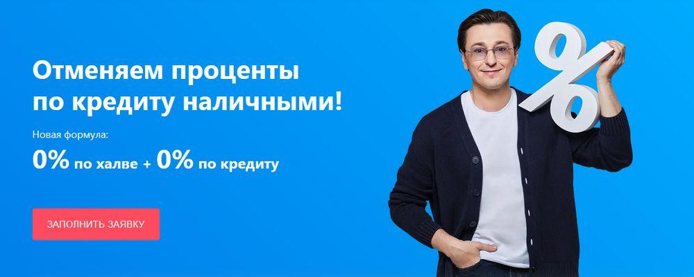 Получить беспроцентный кредит Прогресс от Совкомбанка