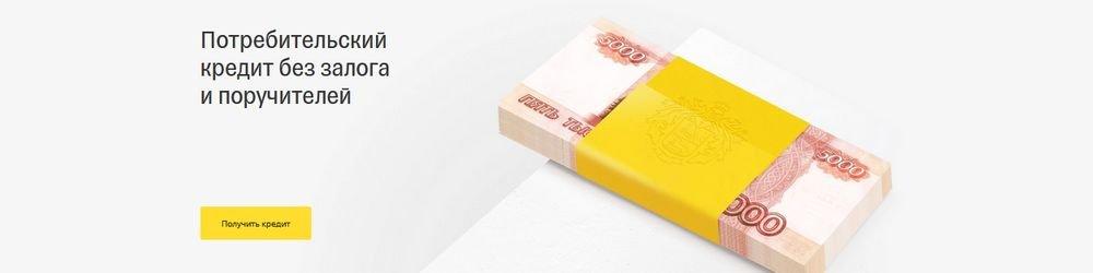 Получить кредит наличными от Тинькофф банка