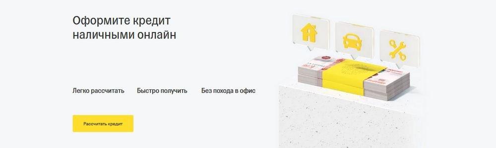 Оформить кредит в банке Тинькофф онлайн