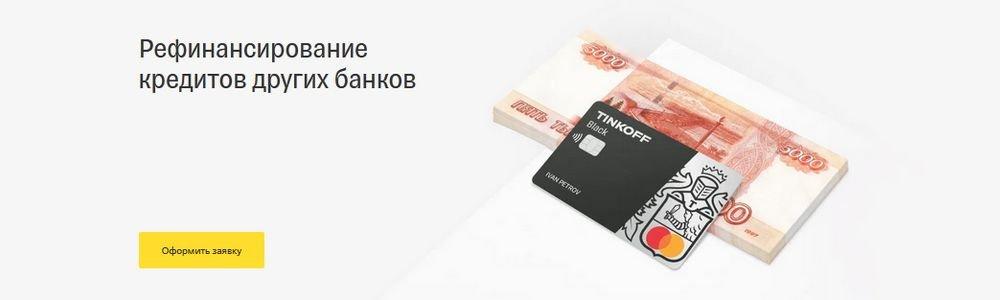 Подать заявку на рефинансирование кредита от Тинькофф