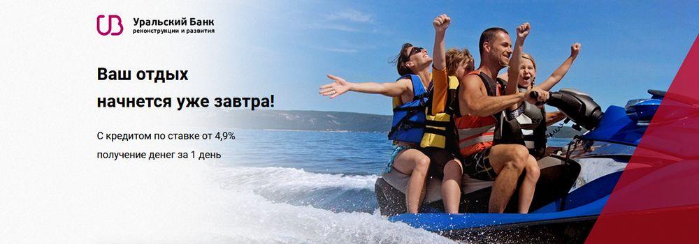 Получить кредит на любые цели от УБРиР
