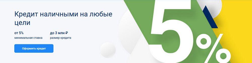 Оформить кредит наличными в банке УралСиБ