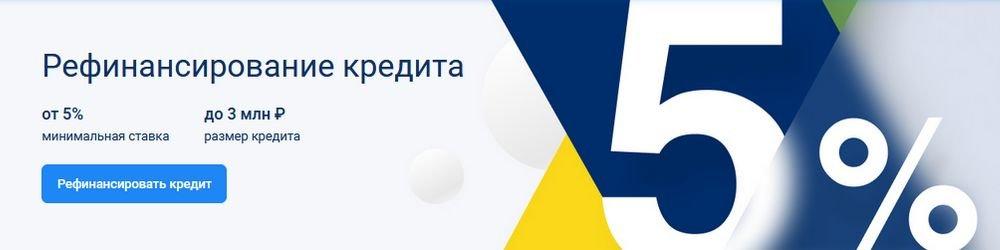 Получить рефинансирование кредитов от банка Уралсиб